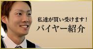 バイヤー紹介