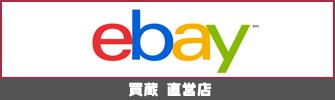 ebay買蔵オフィシャル