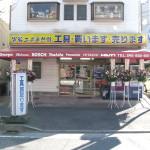 store_kougukan2