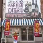 store_nishioosu2