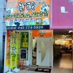 store_sugita2
