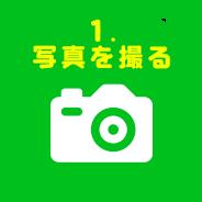 1.写真を撮る